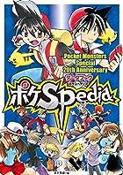 ポケモンSP20thアニバーサリーデータブック ポケSPedia