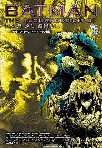 バットマン:ラーズ・アル・グールの復活の詳細を見る