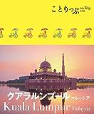 ことりっぷ海外版 クアラルンプール マレーシア