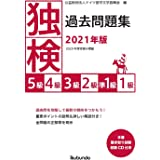 独検過去問題集2021年版〈5級・4級・3級・2級・準1級・1級〉