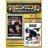 マカロニ・ウェスタン傑作映画DVDコレクション 49号 2018年 2/25号 [分冊百科]