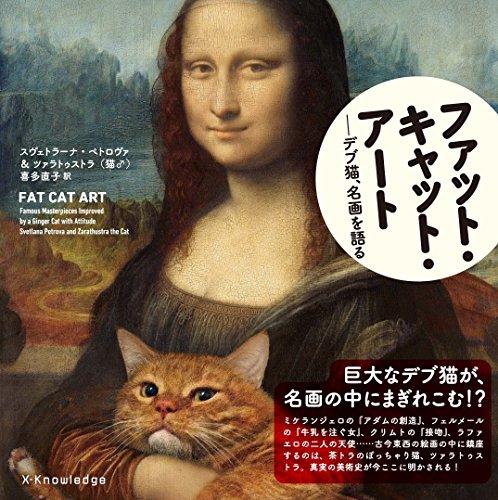 ファット・キャット・アート ―デブ猫、名画を語る―の詳細を見る