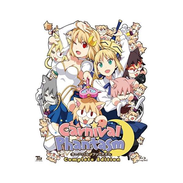 カーニバル・ファンタズム Complete Ed...の商品画像