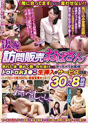 「間に合ってます」なんて言わせない! ! 凄腕訪問販売おばさん 熟れた体と艶めく唇の色仕掛けにも渋っちゃうお客様にはトロトロおま●こ生挿入のサービス付き! ! ~これがリピート率100%の鉄板営業セットです~30人8時間 熟女JAPAN/エマニエル [DVD]