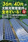 「36円」「40円」の太陽光発電案件は生きている!