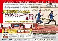東京高校 ・ 大村監督 「 スプリントトレーニングの集大成 」~体幹強化とスピードを極限まで高める!~[陸上競技 879-S 全1巻]