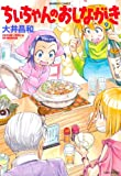 ちぃちゃんのおしながき (9) (バンブーコミックス 4コマセレクション)