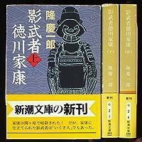 影武者徳川家康 上中下巻セット (新潮文庫)
