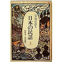 父・母が語る日本の民話 (1978年)