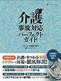 介護事故対応パーフェクトガイド (NHCスタートアップシリーズ)