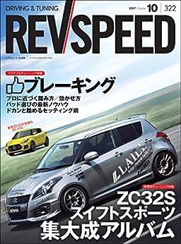 [三栄書房]のREV SPEED (レブスピード) 2017年 10月号 [雑誌]
