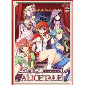 幻奏童話ALICETALE