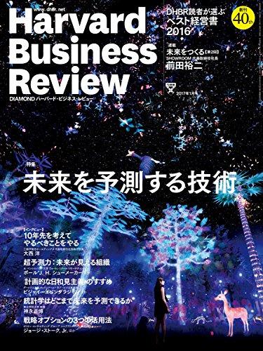DIAMONDハーバード・ビジネス・レビュー 2017年1月号 [雑誌]の詳細を見る