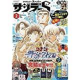 少年サンデーS(スーパー) 2021年 2/1 号 [雑誌]: 週刊少年サンデー 増刊