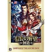 信長の野望・創造 30周年記念TREASURE BOX