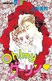 Oh! myダーリン(3) (別冊フレンドコミックス)
