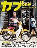 カブonly vol.4 ダートスポーツ1月号増刊 【雑誌】
