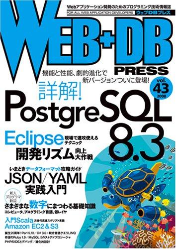 WEB+DB PRESS Vol.43の詳細を見る