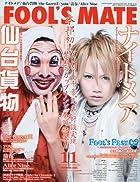 FOOL'S MATE (フールズメイト) 2009年 11月号(No.337)()