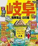 るるぶ岐阜 飛騨高山 白川郷'19 (るるぶ情報版(国内))