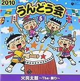 2010 うんどう会(5) 火炎太鼓~The・祭り~