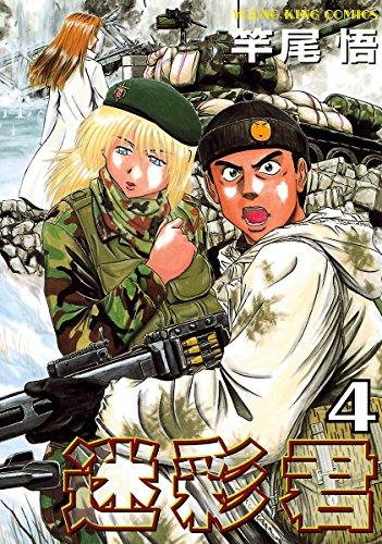 迷彩君(4) (ヤングキングコミックス)