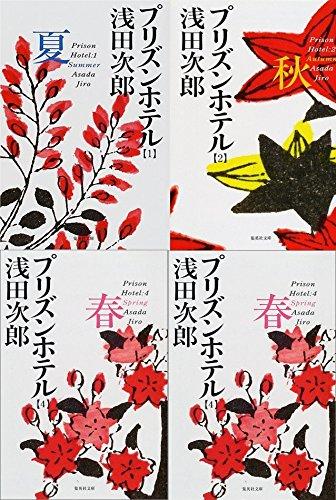 プリズンホテル〈全4巻セット〉 (集英社文庫)