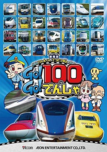映画けん太くんとてつどう博士のGo!Go!100のでんしゃのイメージ画像