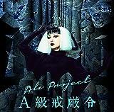 A級戒厳令(初回限定盤)(DVD付)