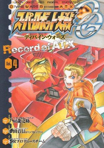スーパーロボット大戦OGディバイン・ウォーズ-Record of ATX (4) (電撃コミックス)の詳細を見る