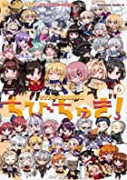 TYPE-MOON学園ちびちゅき! 第06巻