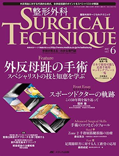 整形外科サージカルテクニック 2017年6号(第7巻6号)特集:外反母趾の手術 スペシャリストの技と知恵を学ぶ