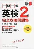 CD 赤チェックシート付 一問一答 英検2級 完全攻略問題集 (高橋書店の英検シリーズ)
