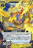 Z/X -ゼクス- 五煌聖獣マカラ(レア) 因果からの脱出