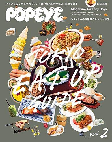 POPEYE特別編集 シティボーイの東京グルメガイド2 (マガジンハウスムック)