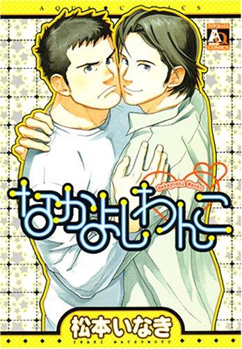 なかよしわんこ (アクアコミックス) (オークラコミックス)