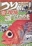 つり情報 2016年 1/15 号 [雑誌]
