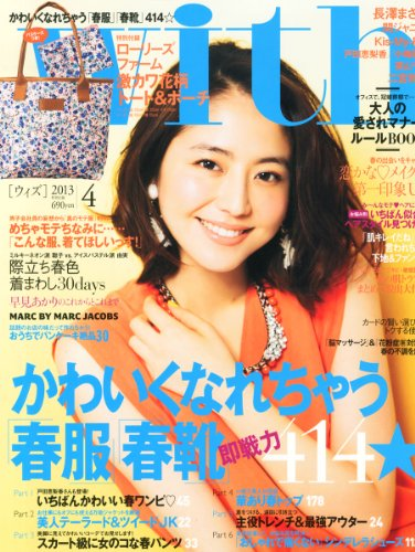 with (ウィズ) 2013年 04月号 [雑誌]の詳細を見る