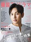 もっと知りたい! 韓国TVドラマvol.89 (メディアボーイMOOK)