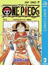ONE PIECE モノクロ版 2 (ジャンプコミックスDIGITAL)