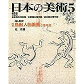日本の美術 no.300 絵巻=鳥獣人物戯画と鳴呼絵