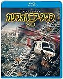 【初回限定生産】カリフォルニア・ダウン 3D&2D ブルーレイセット[Blu-ray/ブルーレイ]
