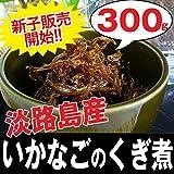 淡路産いかなごのくぎ煮300g(釘煮/佃煮)使い易い小分け(150g×2パック) 関西の風物詩イカナゴ