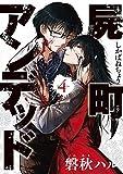 屍町アンデッド 4 (マッグガーデンコミックス Beat'sシリーズ)