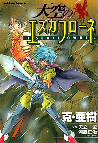 天空のエスカフローネ(1)<天空のエスカフローネ> (角川コミックス・エース)
