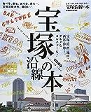 宝塚沿線の本―食べる、飲む、あそぶ、見る…。宝塚沿線が今、面白い (ぴあMOOK関西)