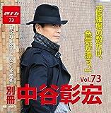 別冊・中谷彰宏73「修羅場の数だけ、色気が漂う。」――見えない努力に気づく恋愛術
