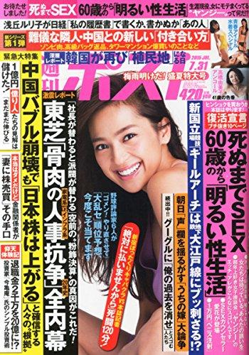 週刊ポスト 2015年 7/31 号 [雑誌]