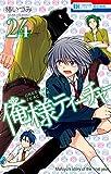 俺様ティーチャー 24 (花とゆめコミックス)