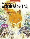 豊かな心を育む 日本童話名作集 「赤い鳥」の世界より 心に残るロングセラー